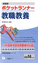 ポケットランナー教職教養(〔2014年度版〕)