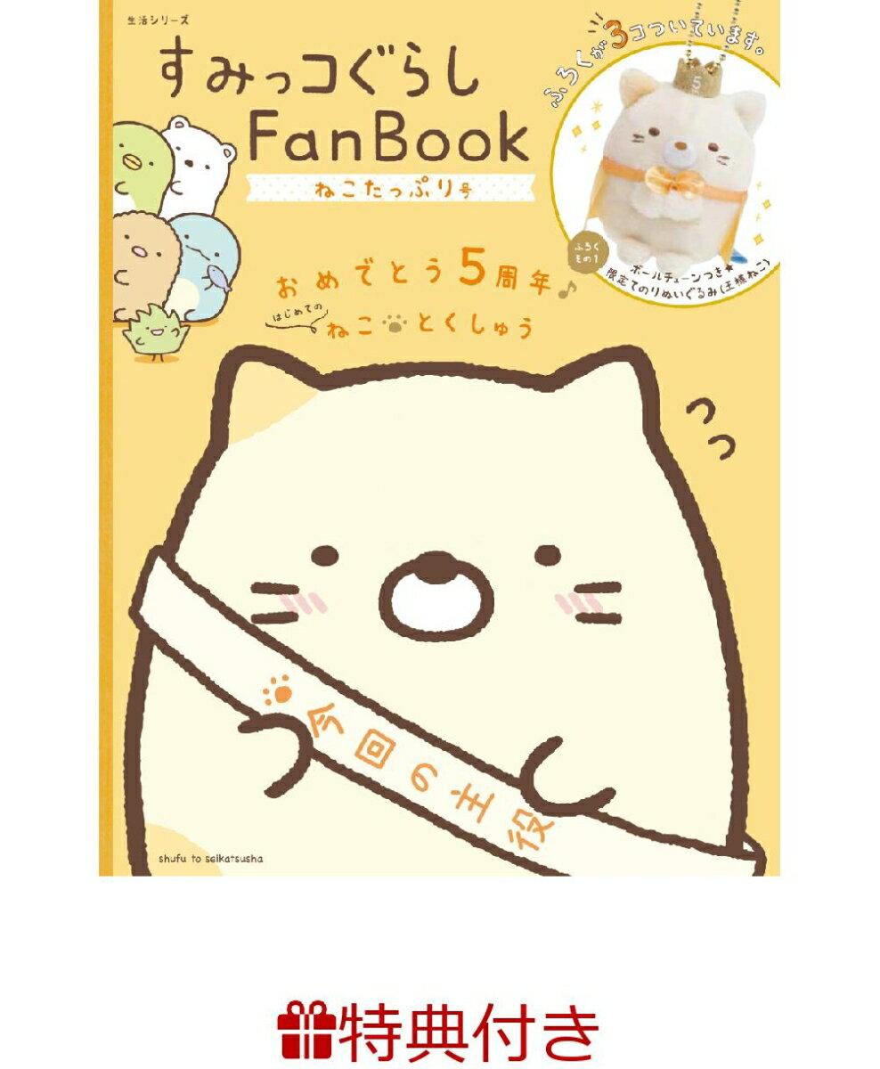 【特典付き】すみっコぐらしFan Book ねこたっぷり号