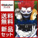 【楽天ブックス限定特典付】 ブラッククローバー 1-13巻セット 【15巻分収納ボックス】