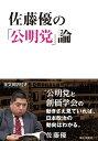 佐藤優の「公明党」論 A Transformative Force:The Emergence of Komeito as a Driver of Japane...