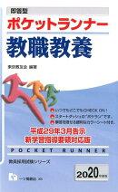 ポケットランナー教職教養(2020年度版)