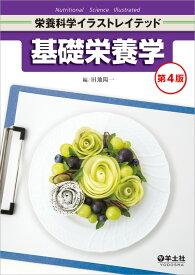 基礎栄養学 第4版 (栄養科学イラストレイテッド) [ 田地 陽一 ]