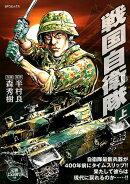 戦国自衛隊(上)