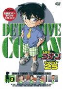 名探偵コナン PART 25 Volume2