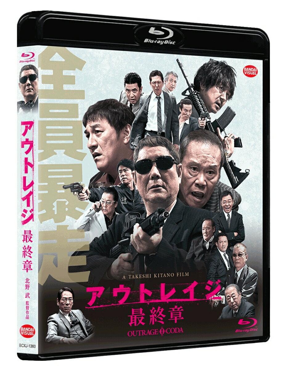 アウトレイジ 最終章【Blu-ray】 [ ビートたけし ]