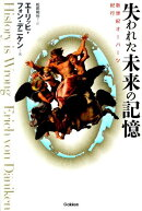 【バーゲン本】失われた未来の記憶