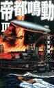 帝都鳴動(3) (C・novels) [ 三木原慧一 ]