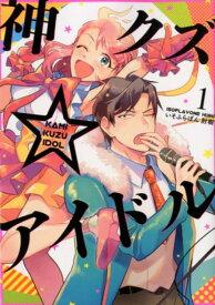 神クズ☆アイドル(1) (IDコミックス ZERO-SUMコミックス) [ いそふらぼん肘樹 ]