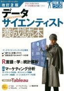 データサイエンティスト養成読本改訂2版