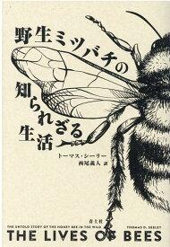 野生ミツバチの知られざる生活 [ トーマス・シーリー ]