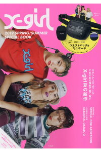 X-girl2019SPRING/SUMMERSPECIALBOOK(バラエティ)