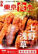 東京食本(Vol.2)