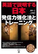 英語で説明する「日本」 発信力強化法とトレーニング