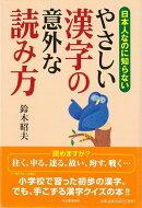 【バーゲン本】日本人なのに知らないやさしい漢字の意外な読み方