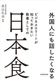 外国人にも話したくなる ビジネスエリートが知っておきたい 教養としての日本食 [ 永山 久夫 ]
