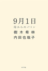 9月1日 母からのバトン (一般書 250) [ 樹木 希林 ]