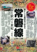 常磐線(上野〜土浦)街と駅の1世紀