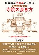 世界遺産法隆寺から学ぶ すみずみまで楽しむ 寺院の歩き方