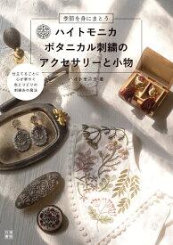 ハイトモニカ ボタニカル刺繍のアクセサリーと小物 [ ハイトモニカ ]