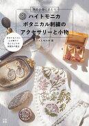 ハイトモニカ ボタニカル刺繍のアクセサリーと小物