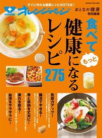 食べてもっと健康になるレシピ275 (オレンジページムック おとなの健康特別編集)