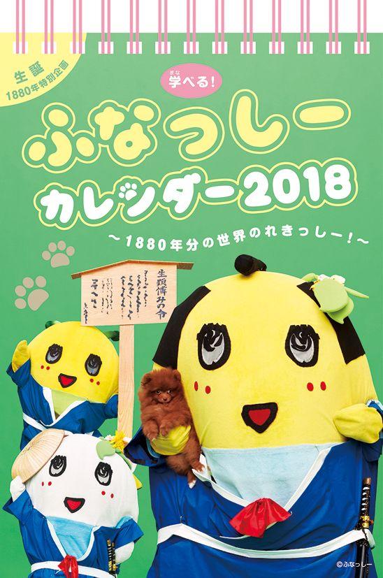 卓上 週めくりふなっしー(2018カレンダー)