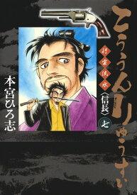 こううんりゅうすい〈信長〉 7 (ヤングジャンプコミックス) [ 本宮 ひろ志 ]