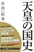 【予約】天皇の国史