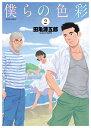 僕らの色彩(2) (アクションコミックス (月刊アクション)) [ 田亀源五郎 ]