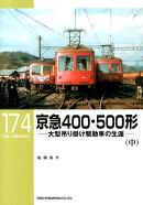 京急400・500形(中)