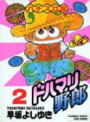 ドハマリ野郎(2)