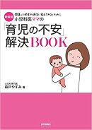 新装版 小児科医ママの「育児の不安」解決BOOK