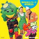 ママとあそぼう!ピンポンパン ソング・コレクション 酒井ゆきえイヤーズ(1975〜1978) [ (V.A.) ]