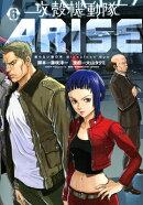 攻殻機動隊ARISE 〜眠らない眼の男Sleepless Eye〜(6)