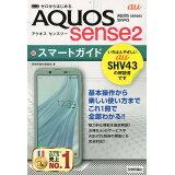 ゼロからはじめるau AQUOS sense2 SHV43スマートガイド