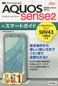 ゼロからはじめるau AQUOS sense2 SHV43スマートガイド [ 技術評論社編集部 ]