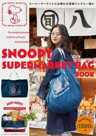 SNOOPY SUPERMARKET BAG BOOK