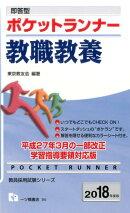 ポケットランナー教職教養(〔2018年度版〕)