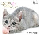 ネコの心が分かるカレンダー(2019)