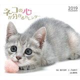 ネコの心が分かるカレンダー(2019) ([カレンダー])