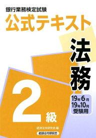 銀行業務検定試験公式テキスト法務2級(2019年6月・10月受験用) [ 経済法令研究会 ]