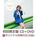 【楽天ブックス限定先着特典】I am I (初回限定盤 CD+DVD) (大原櫻子オリジナル名刺<絵柄E>付き)