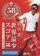 石川遼 世界最少スコア[58] 第51回 中日クラウンズ最終日の奇跡