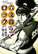 六文銭ロック(2)
