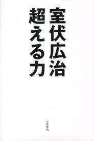 超える力 [ 室伏 広治 ]