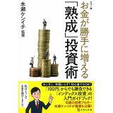お金が勝手に増える「熟成」投資術 (宝島社新書)