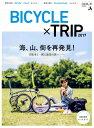 BICYCLE×TRIP(2017) 自転車と旅特別編 海、山、街を再発見!自転車と一緒に絶景の旅へ (ブルーガイド・グラフィック)