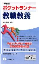 ポケットランナー教職教養(〔2017年度版〕)