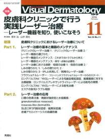 Visual Dermatology(13-11) 目でみる皮膚科学 特集:皮膚科クリニックで行う実践レーザー治療