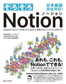 そろそろNotion あらゆるデジタルデータをあつめて、まとめて、管理するオールインワンの神アプリ [ 近藤容司郎 ]